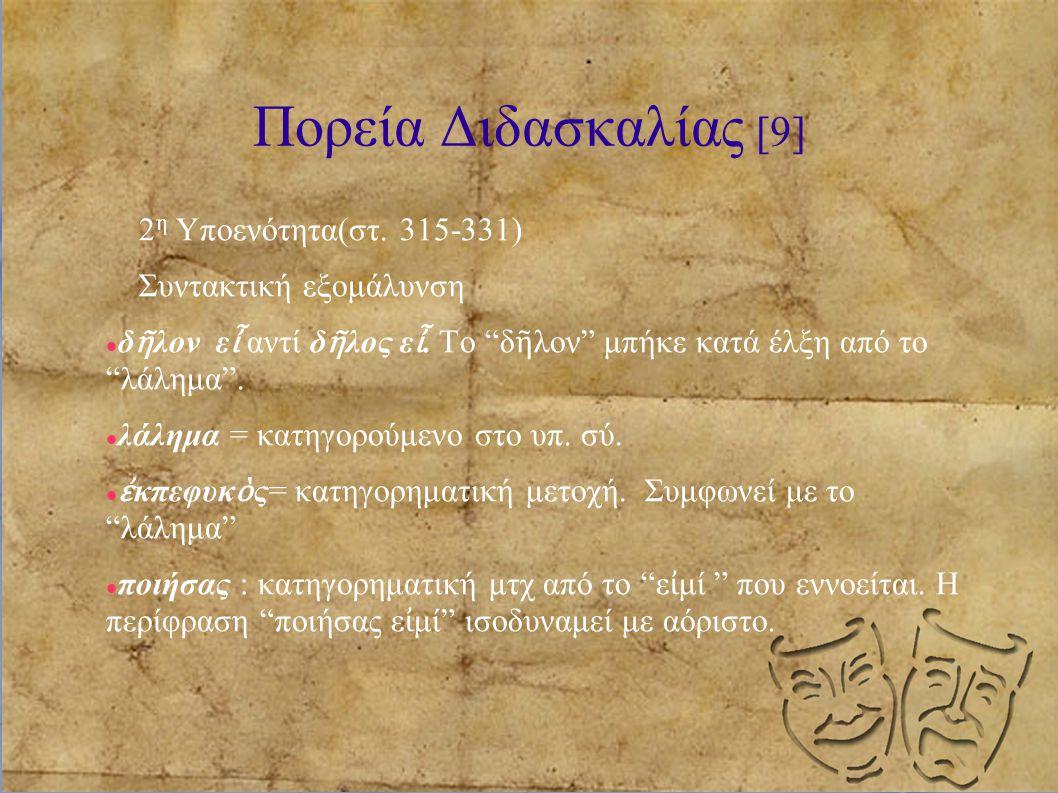 Πορεία Διδασκαλίας [9] 2η Υποενότητα(στ. 315-331)